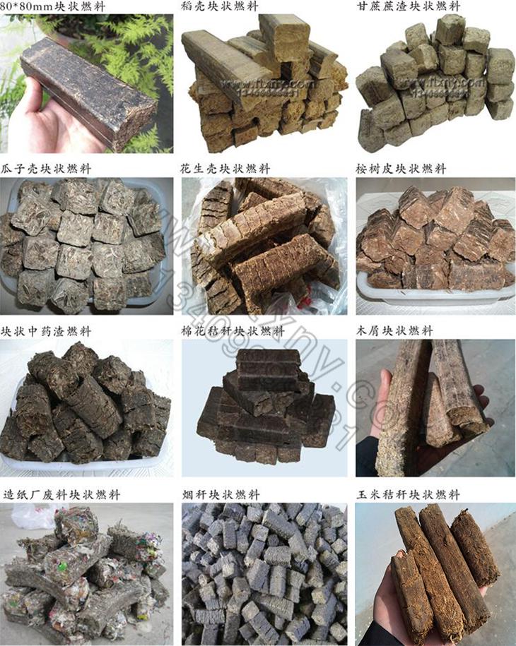 生物质块状颗粒燃料